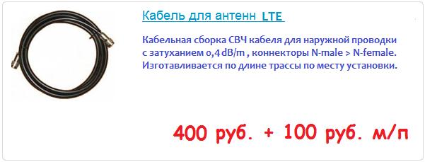 Кабельная сборка для антенн LTE 100